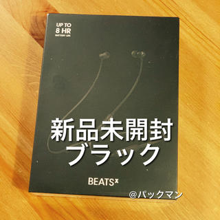 ビーツバイドクタードレ(Beats by Dr Dre)の★新品未開封★ Beats X ワイヤレスイヤホン ブラック(ヘッドフォン/イヤフォン)
