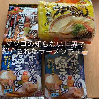 ハウスショクヒン(ハウス食品)の【ラーメン好きさんへ♡】オホーツクの味噌ラーメン、塩ラーメン、うまかっちゃん(麺類)