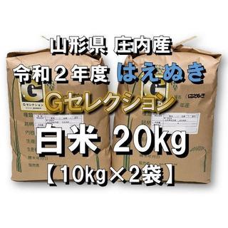 令和2年新米 山形県庄内産 はえぬき 白米20kg Gセレクション(米/穀物)