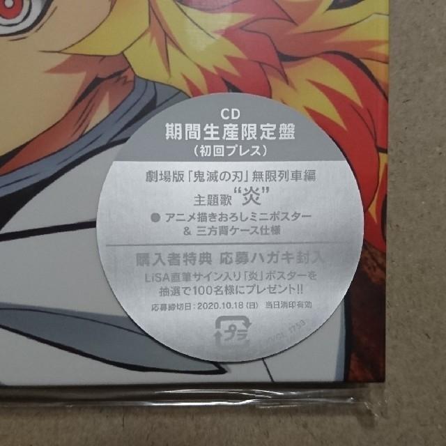 【駿吉様専用】炎 期間生産限定盤 (初回プレス) エンタメ/ホビーのCD(ポップス/ロック(邦楽))の商品写真