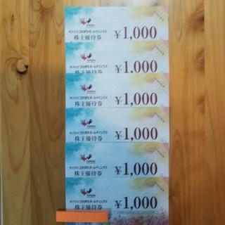 コシダカHD 株主優待 6000円分