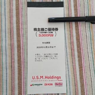 U.S.M.H.株主優待券3000円分 マルエツ カスミ マックスバリュUSMH