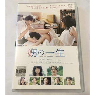ショウガクカン(小学館)の映画 娚の一生 DVD レンタルアップ  ラブストーリー  小学館 (日本映画)