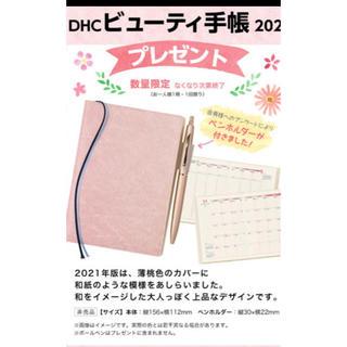 ディーエイチシー(DHC)のDHCの手帳2021年(カレンダー/スケジュール)