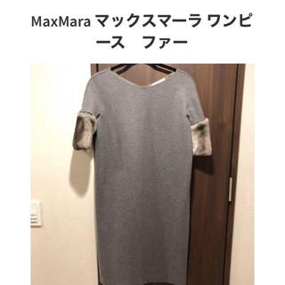 Max Mara - マックスマーラー袖口ファーワンピース