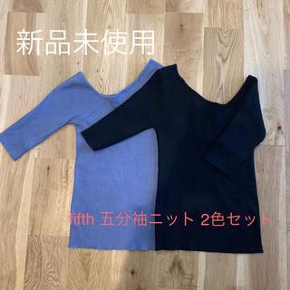 fifth - 【新品未使用】fifth イレギュラーネック五分袖ニット