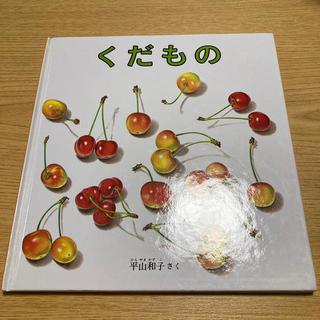 けいさん専用【くだもの】(絵本/児童書)