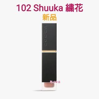 SUQQU - 新品♡SUQQU スック コンフォート リップ フルイド フォグ 102