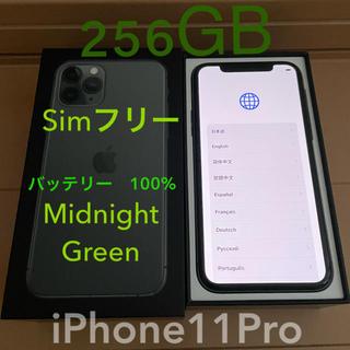 アイフォーン(iPhone)のiPhone11Pro ミッドナイトグリーン 256GB Simフリー(スマートフォン本体)
