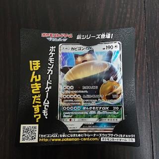 任天堂 - カビゴン GX