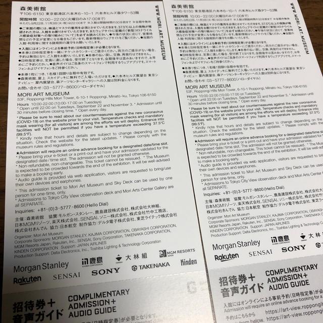 STARS展 ペアチケット 音声ガイド付き チケットの施設利用券(美術館/博物館)の商品写真