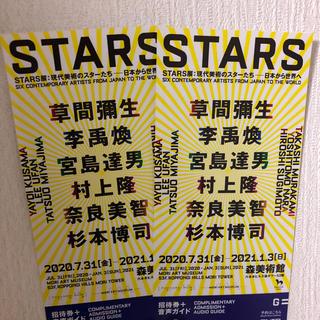 STARS展 ペアチケット 音声ガイド付き