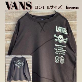 ヴァンズ(VANS)の【希少デザイン】VANS バンズ ロンt  L  ブラウン アメリカ古着(Tシャツ/カットソー(七分/長袖))