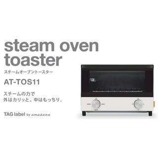 アイリスオーヤマ(アイリスオーヤマ)のamadanaトースター(調理機器)