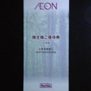 AEON - ☆ イオン株主優待券5000円
