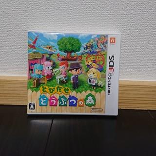 ニンテンドウ(任天堂)のとびだせ どうぶつの森 3DS(携帯用ゲームソフト)