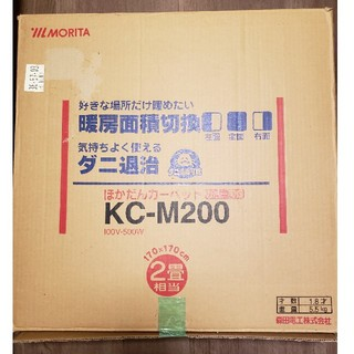 パナソニック(Panasonic)のモリタ 電気カーペット&専用カバーカーペットのセット(ホットカーペット)