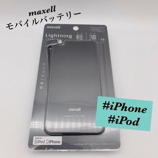 maxell - 新品 maxell Lightning専用 モバイルバッテリー 3000mAh