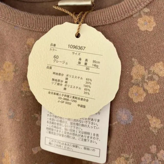 futafuta(フタフタ)の☆futa futaテートテータ小花ワンピース☆ キッズ/ベビー/マタニティのキッズ服女の子用(90cm~)(ワンピース)の商品写真