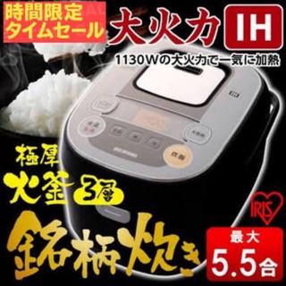アイリスオーヤマ(アイリスオーヤマ)の新品未使用 IH炊飯器 アイリスオーヤマ 5.5合炊き RC-IB50-B(炊飯器)