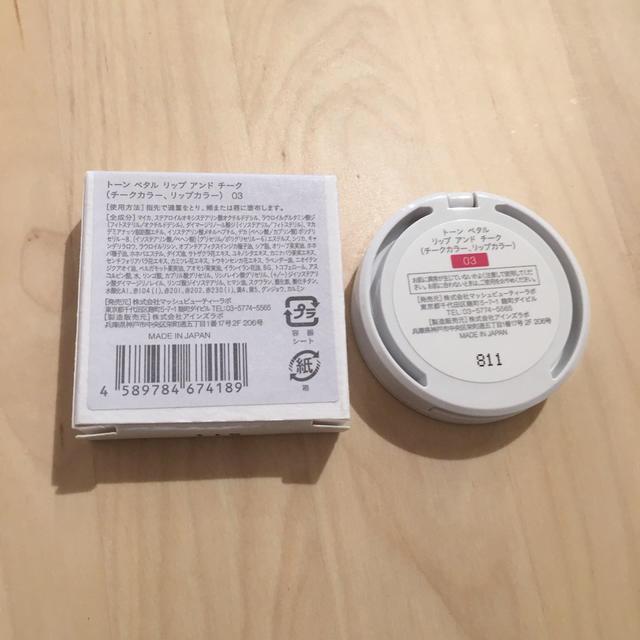Cosme Kitchen(コスメキッチン)のto/one トーン ペタルリップアンドチーク 03 コスメ/美容のベースメイク/化粧品(チーク)の商品写真