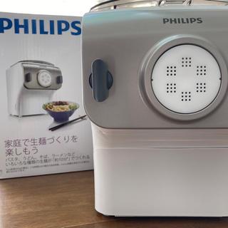 フィリップス(PHILIPS)の[値下げしました]ヌードルメーカー フィリップス(調理機器)
