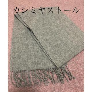 ユニクロ(UNIQLO)の【美品】ユニクロ×カシミヤストール×グレー(マフラー/ショール)