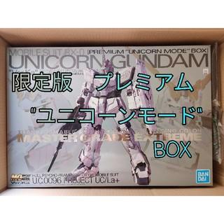 BANDAI - MGEX 1/100 ユニコーンガンダム プレミアムユニコーンモードボックス