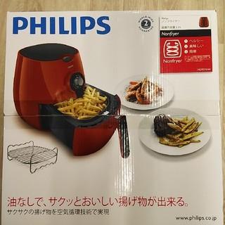 フィリップス(PHILIPS)のフィリップス ノンフライヤー 未開封新品(調理機器)