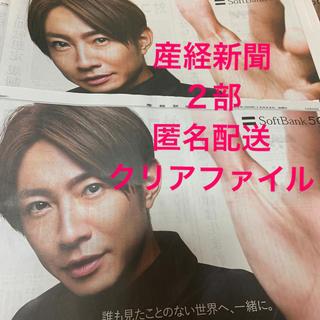 嵐 - 嵐 相葉雅紀 新聞 10/23 ソフトバンク SoftBank 産経新聞