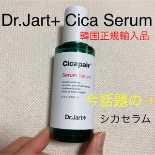 ドクタージャルト(Dr. Jart+)のDr.Jart+ ドクタージャルト シカペアセラム Cicapair serum(美容液)