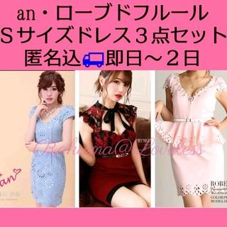 アン(an)のan ローブドフルール ミニドレス Sサイズ 3点 セット まとめ売り(ナイトドレス)