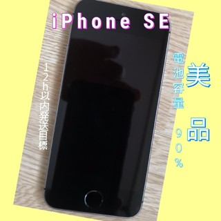 Apple - Apple  iPhone SE 32GB SIMフリー