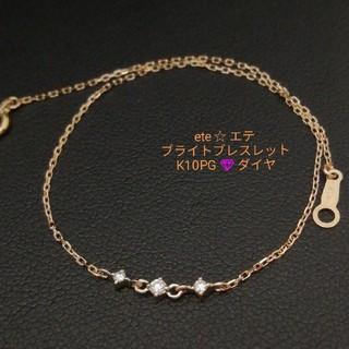 ete - ete☆エテ K18PG ✨ダイヤ✨付きブレスレット♥️品質保証書・取説付き♥️