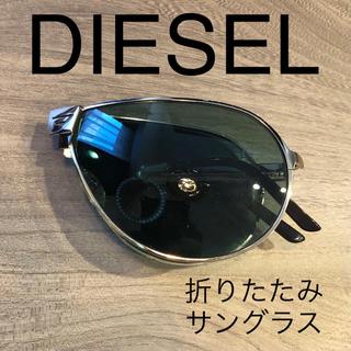 ディーゼル(DIESEL)のDIESEL ディーゼル フォールディング 折りたたみ サングラス(サングラス/メガネ)