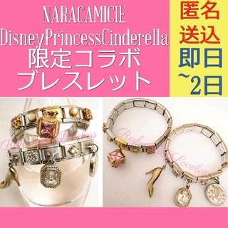 NARACAMICIE - ナラカミーチェ ディズニー プリンセス 限定 ブレスレット セット まとめ売り
