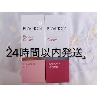 新品エンビロン ENVIRON デリケートジェル&クリーム&クレンジングクリーム