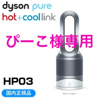 Dyson - 【新品未開封】ダイソン Hot Cool HP03WS ホワイト シルバー