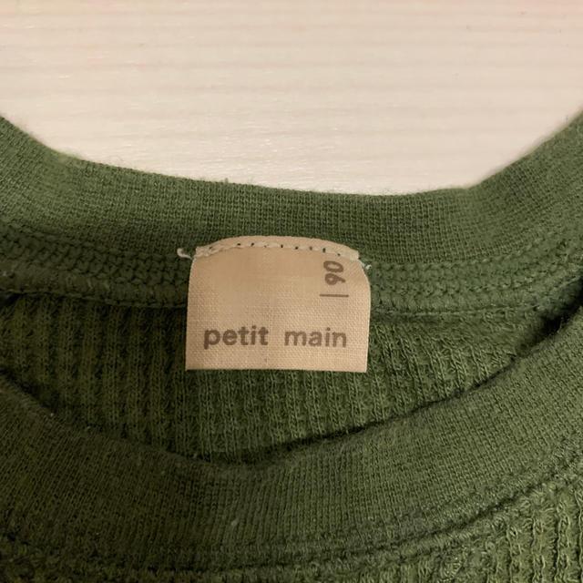 petit main(プティマイン)のpetit main ワッフルロンT 兄弟お揃いセット キッズ/ベビー/マタニティのキッズ服男の子用(90cm~)(Tシャツ/カットソー)の商品写真