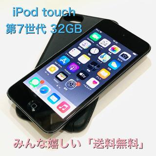 iPod touch - 美品 Apple iPod touch 第7世代 32GB MVHW2J/A