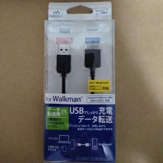 ウォークマン(WALKMAN)のWALKMAN 充電器(バッテリー/充電器)