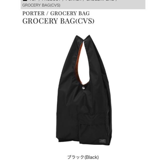 PORTER(ポーター)のPORTER / GROCERY BAG CVS ポーター エコバッグ 吉田 メンズのバッグ(エコバッグ)の商品写真