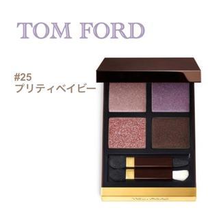 TOM FORD - 新品 トムフォード アイカラークォード アイシャドウ 25 プリティベイビー