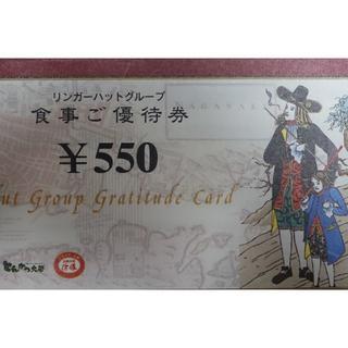 送料無料 リンガーハット 株主優待券 11000円(レストラン/食事券)