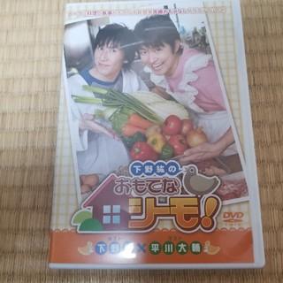 下野紘のおもてなシーモ! DVD(お笑い/バラエティ)