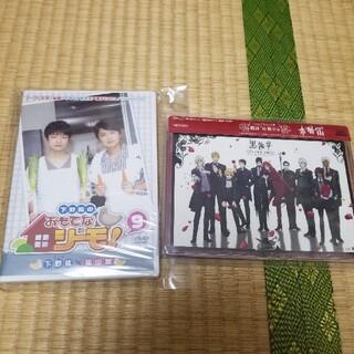 【新品・未開封】下野紘のおもてなシーモ!9 DVD(アニメ)