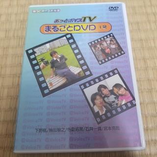 あっとボイスTV まるごとDVD 1号(アート/エンタメ/ホビー)