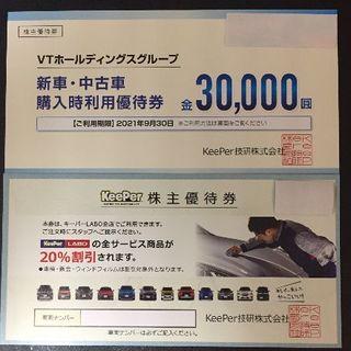 keeper技研 株主優待券