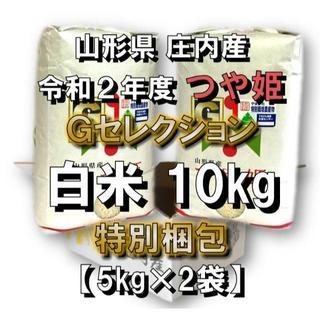 令和2年新米 【特別梱包】つや姫10kg 白米 Gセレクション 特別栽培米(米/穀物)