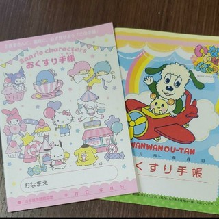 お薬手帳 おくすり手帳 サンリオキャラクター&いないいないばぁっ! 2冊セット
